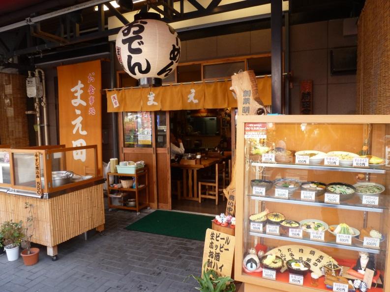 restaurant ramen tokyo