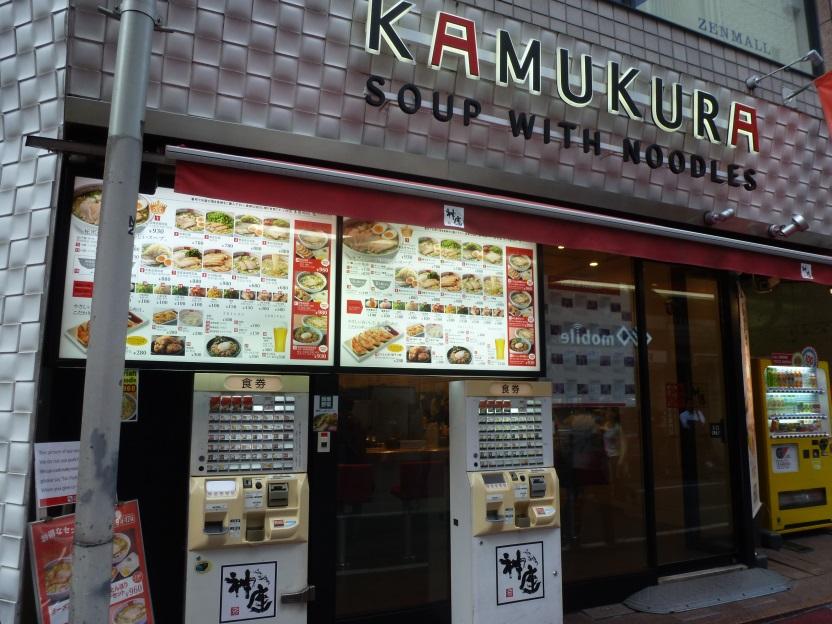 restaurant kamukura tokyo